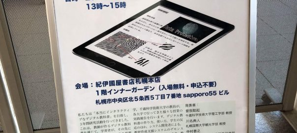 """""""本当にインタラクティブなデジタル教科書""""の実践活用報告会終了報告"""