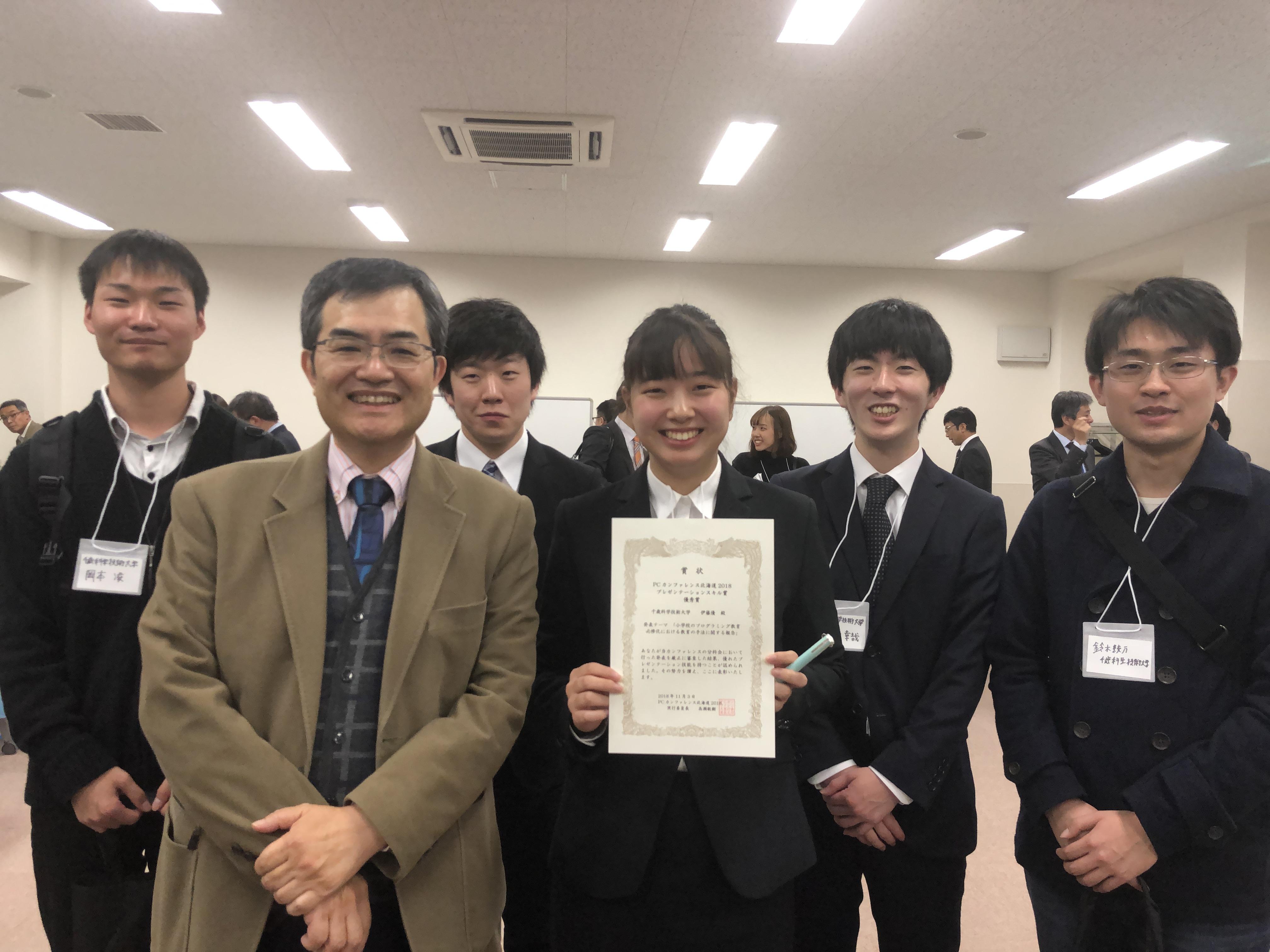 PCカンファレンス北海道2018でプレゼンテーションスキル賞